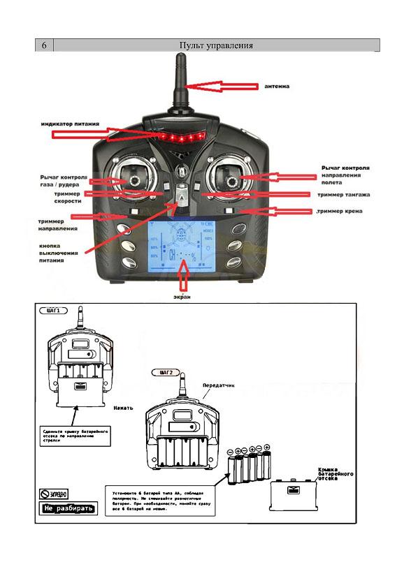 Инструкция по настроить навигатор voxtel x350